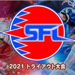 60930eスポーツトーナメント「アバルト×ストV - SCORPION CHALLENGE」エントリー受付中!