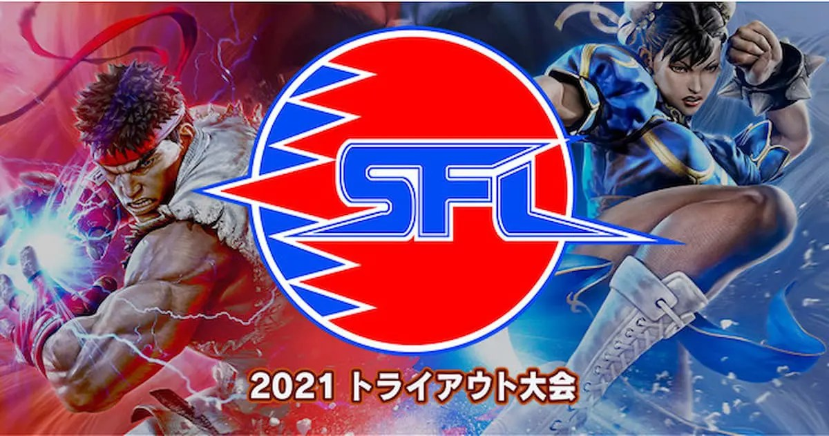 プロライセンス取得のチャンス!「ストリートファイターリーグ: Pro-JP 2021 トライアウト大会#1」のエントリー受付開始!