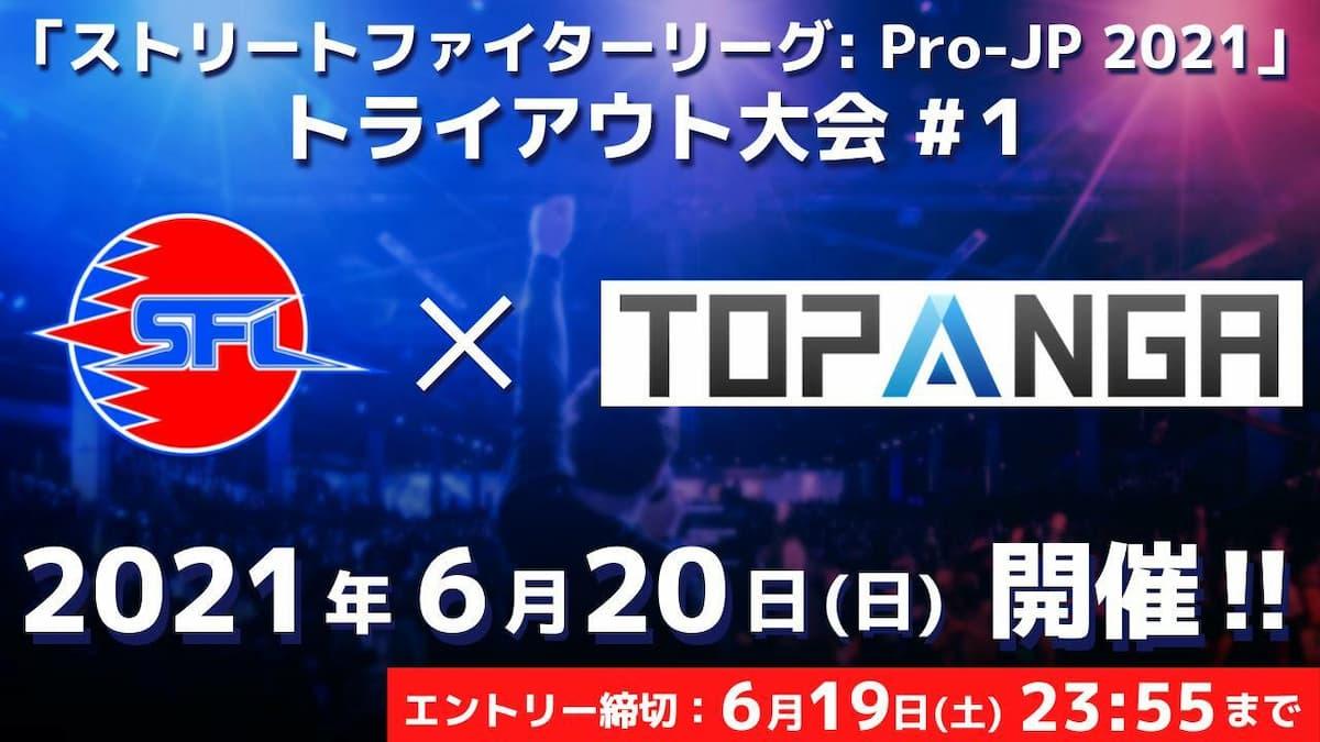 ストリートファイターリーグ: Pro-JP 2021 トライアウト大会#1