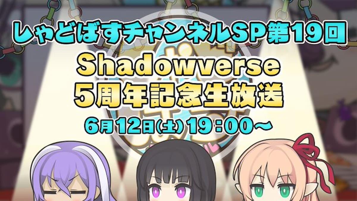 祝5周年!「しゃどばすチャンネルSP第19回 Shadowverse5周年記念生放送」の配信が決定!