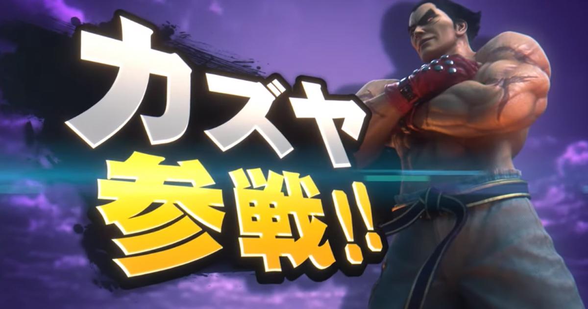 「スマブラSP」新ファイター「鉄拳」カズヤ参戦!! – ニンダイ E3 2021