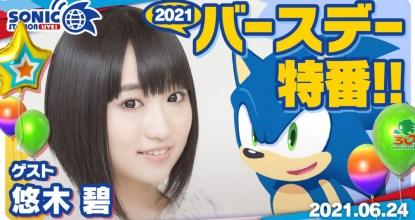ソニック生誕祭!公式番組「ソニックステーションLIVE! with 悠木碧」6月24(木)20:00〜生放送!