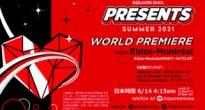 スクエニの最新情報をお届け!「SQUARE ENIX PRESENTS SUMMER SHOWCASE」6月14日(月)4:15より放送決定!