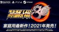 スパロボシリーズ30周年記念作品「スーパーロボット大戦30」発売決定!