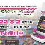 60081あのレーシングゲーム筐体が家にやってくる!「ARCADE1UP OutRun」発売決定!