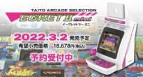 画面が回る!タイトルが増やせる!TAITOから〝テーブルに置けるゲームセンター〟「EGRETⅡ mini」発表!