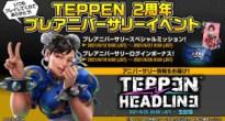 まもなくサービス開始2周年!「TEPPEN 2周年プレアニバーサリーイベント」開催!