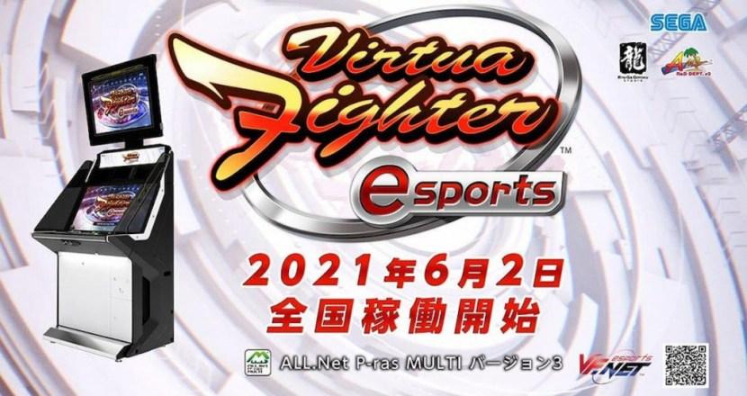 「Virtua Fighter esports」が「ALL.Net P-ras MULTI バージョン3」で稼働開始!ゲームセンターへ向かえ!