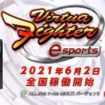 59669esports活動本格啟動!「VIRTUA FIGHTER esports CHALLENGE CUP SEASON_0」大賽即將展開!