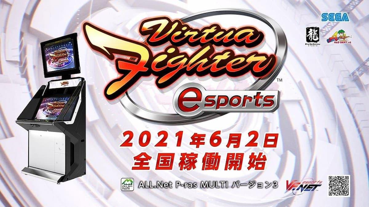 「Virtua Fighter esports」が「ALL.Net P-ras MULTI バージョン3」で稼働開始!ゲームセンターへ迎え!