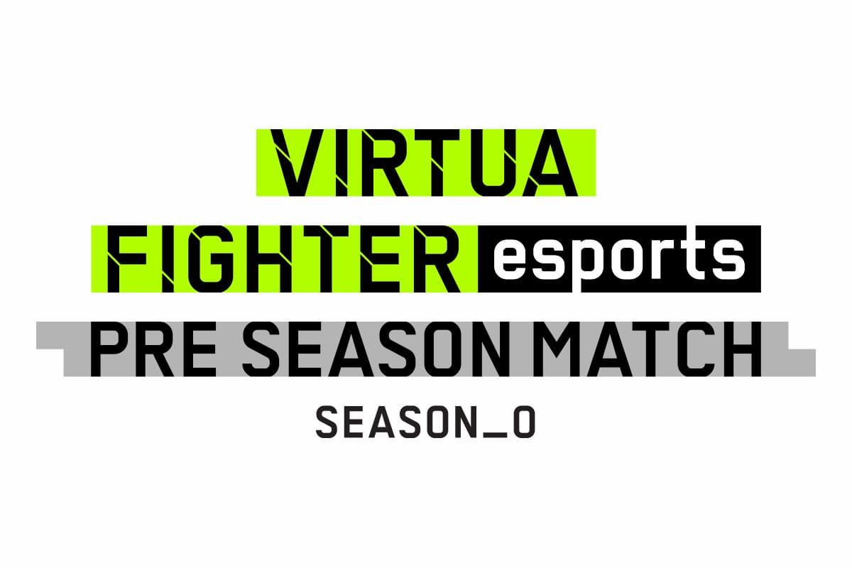VIRTUA FIGHTER esports PRE SEASON MATCH