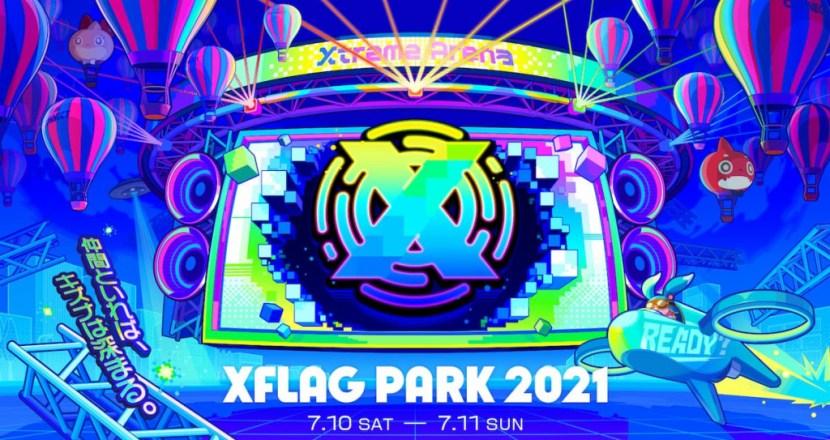 LIVEエンターテインメントショー「XFLAG PARK 2021」のオンライン開催が決定!