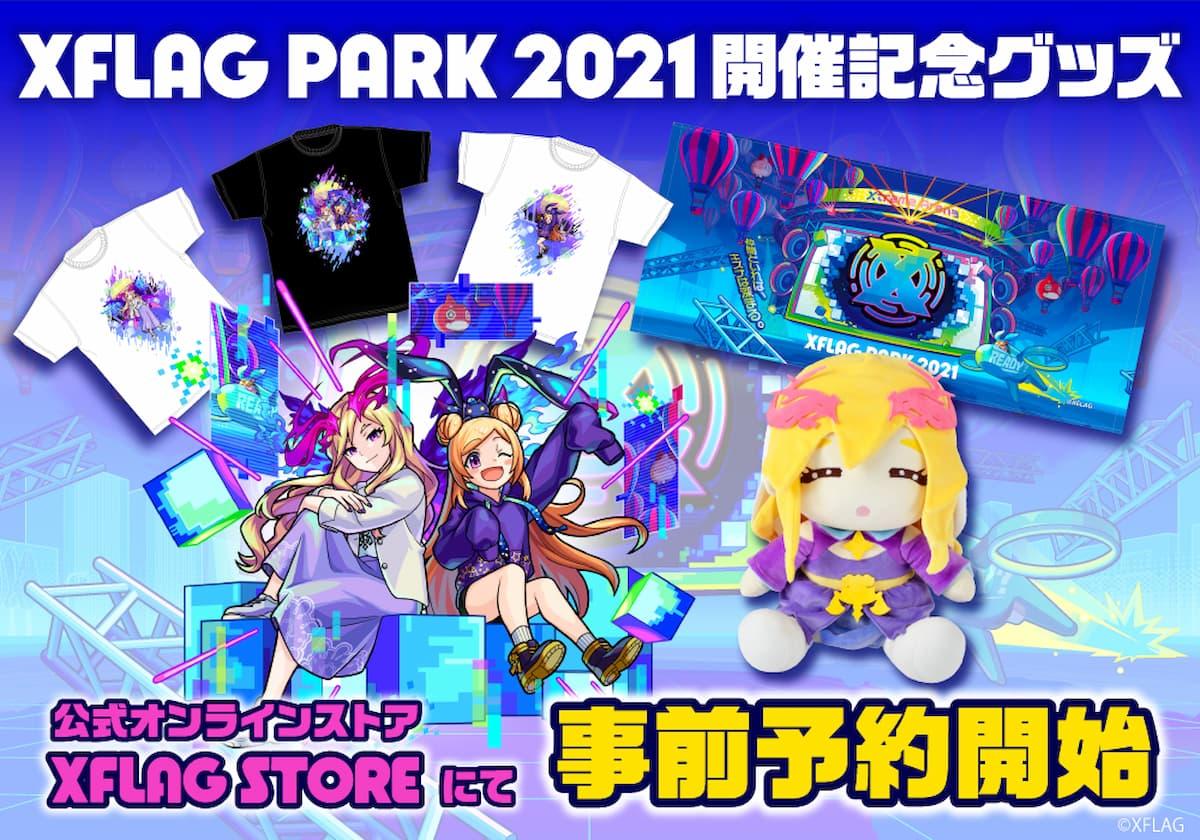 XFLAG PARK 2021 開催記念グッズ
