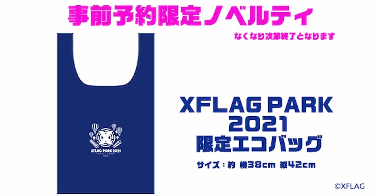 XLAG PARK 2021 限定エコバッグ
