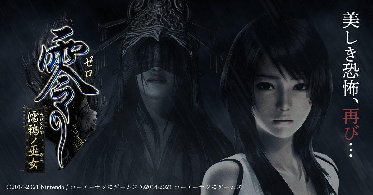 シリーズ20周年!「零 ~濡鴉ノ巫女~」がマルチプラットフォームでリマスター決定!