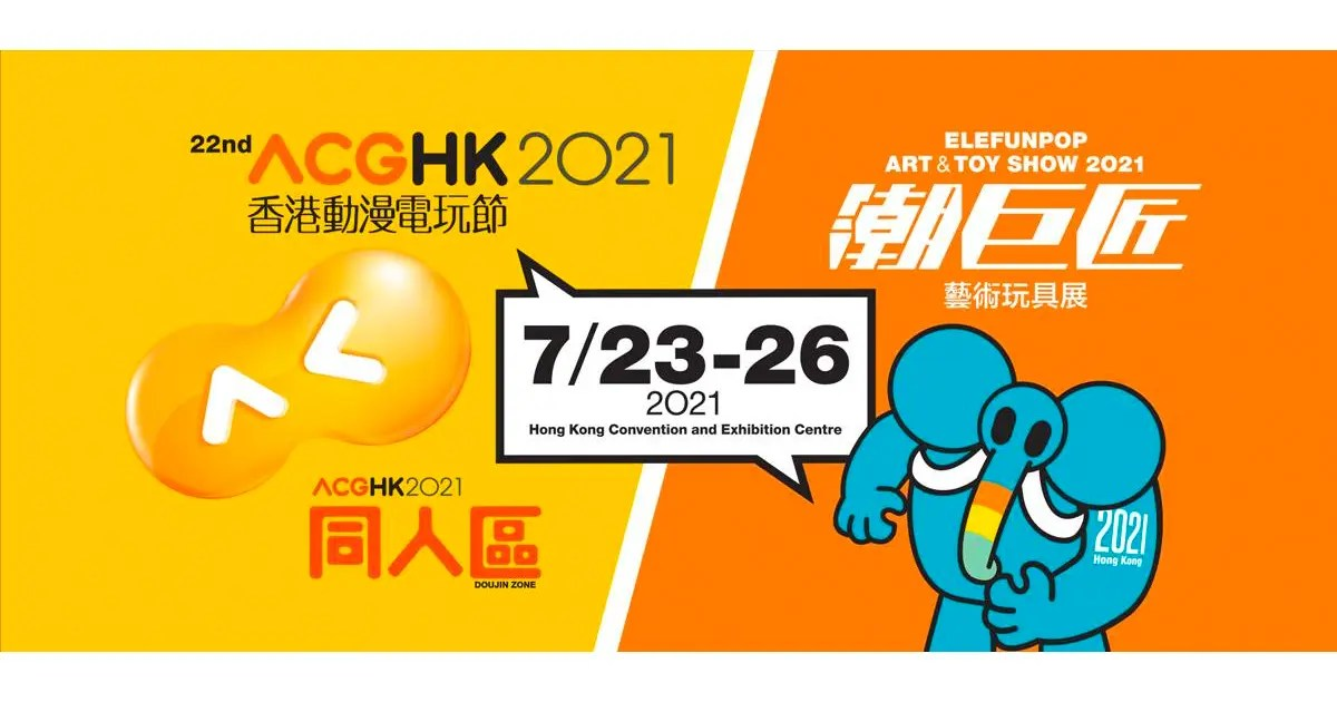香港最大動漫・電玩盛事「ACGHK 2021(香港動漫電玩節)」即將登場!另有電競活動「香港電競嘉年華2021」!