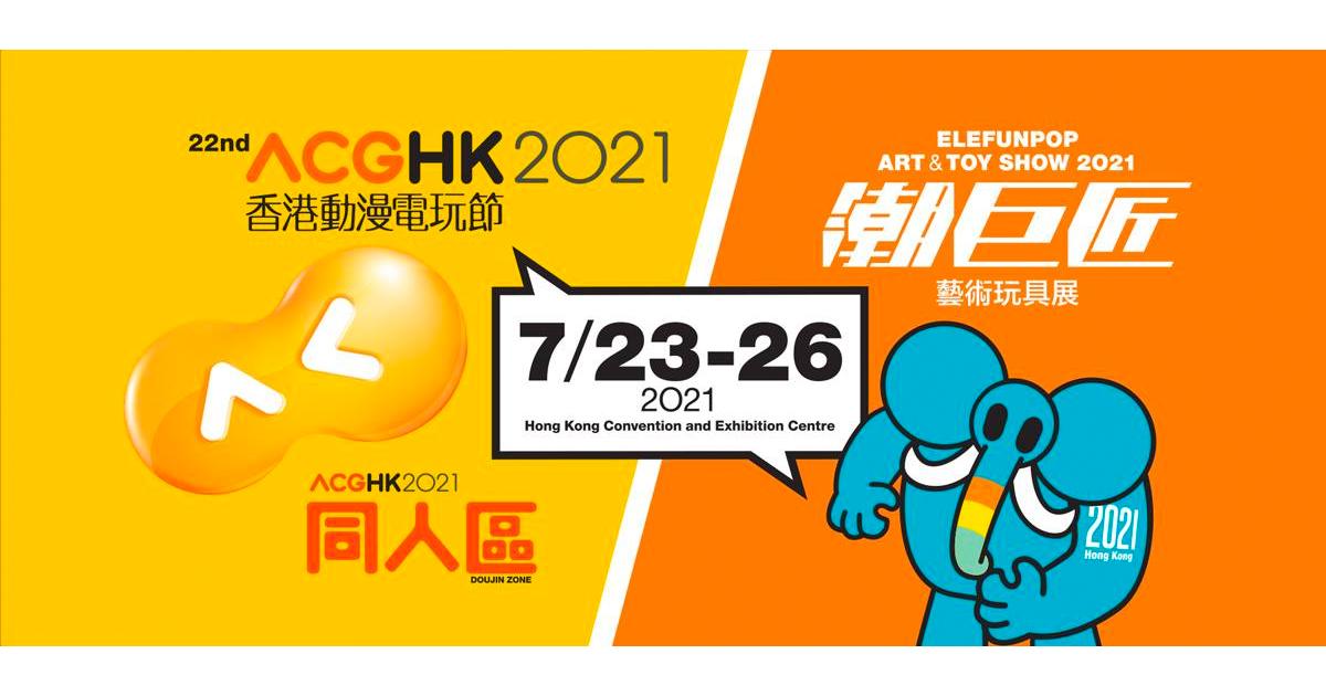 香港最大級アニメ・ゲームの祭典「ACGHK 2021(香港動漫電玩節)」開催!eスポーツイベント「香港電競嘉年華2021」も!