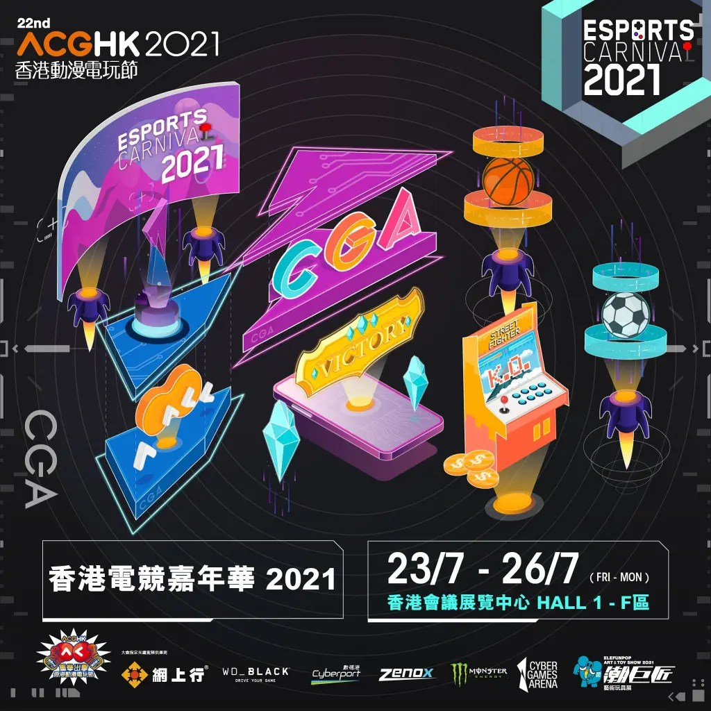 香港電競嘉年華2021