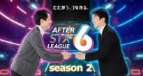 社会人eスポーツリーグ「AFTER 6 LEAGUE」Season2開催決定!参加企業を募集中!