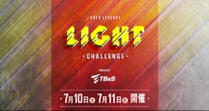 TechnoBlood eSports主催「Apex Legends LIGHT CHALLENGE」招待チーム決定!7月10日,11日の17時より配信