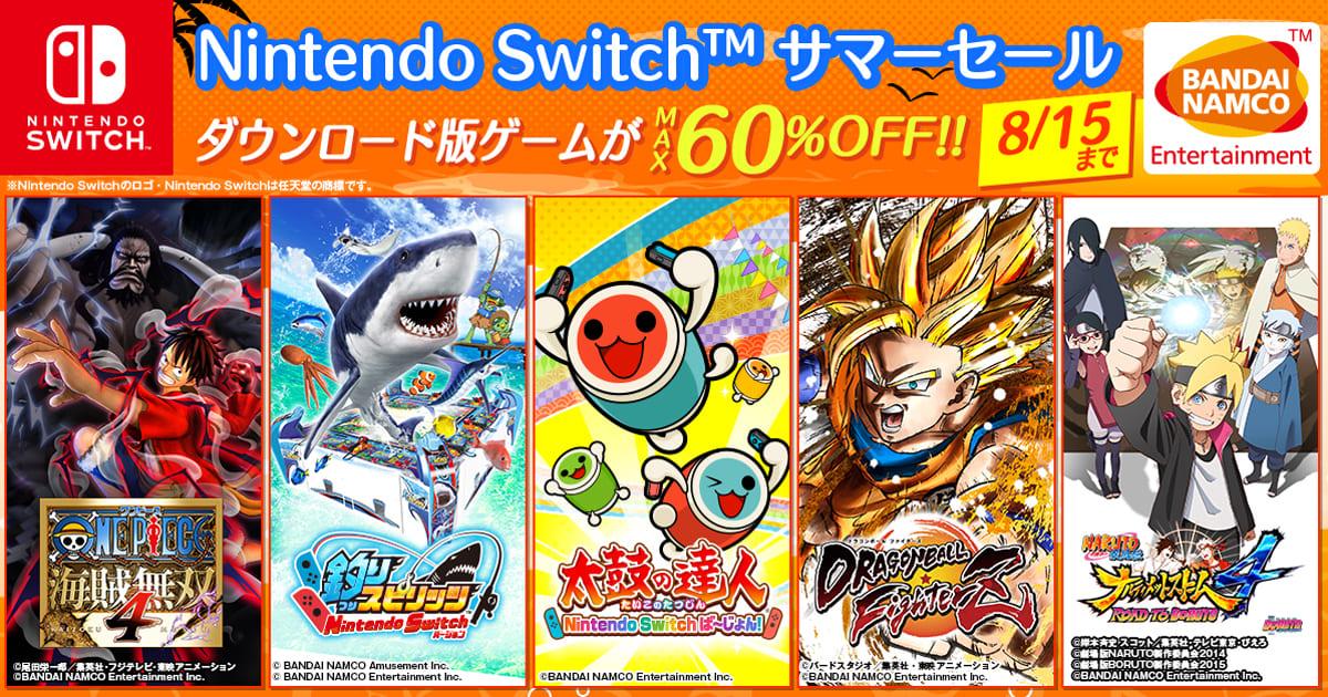夏だ!ゲームだ!「Nintendo Switch サマーセールPart.1」開催中!5000円相当もらえるTwitterキャンペーンも