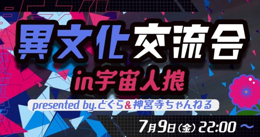 プロゲーマーどぐら氏と神宮寺ちゃんねる氏による「異文化交流会in宇宙人狼」が7月9日開催決定!