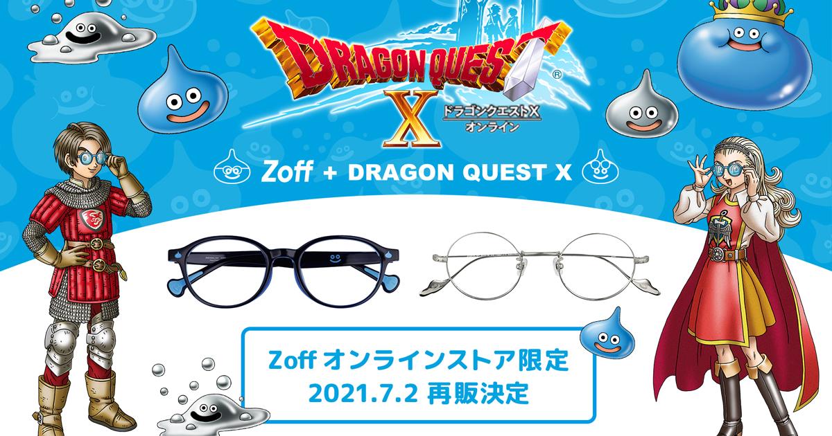 「Zoff」と「ドラクエX」のコラボアイウェアが再販決定!実際に装着したレビューを紹介!