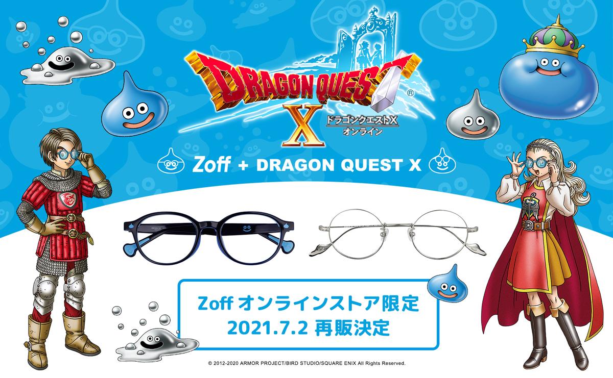 Zoff+DRAGON QUEST X