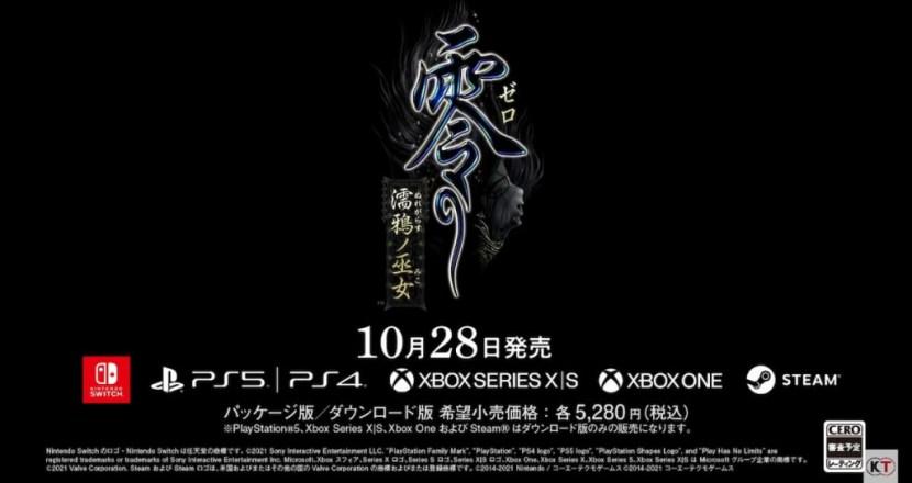 リマスター版「零 ~濡鴉ノ巫女~」の発売が決定!公式サイトやPV、初回特典が公開!
