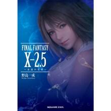 小説 FINAL FANTASY X-2.5 ~永遠の代償~