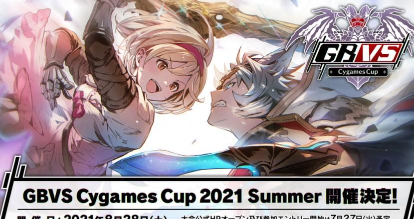 GBVS電競大賽「GBVS Cygames Cup 2021 Summer」將於8月28日(六)線上舉行!