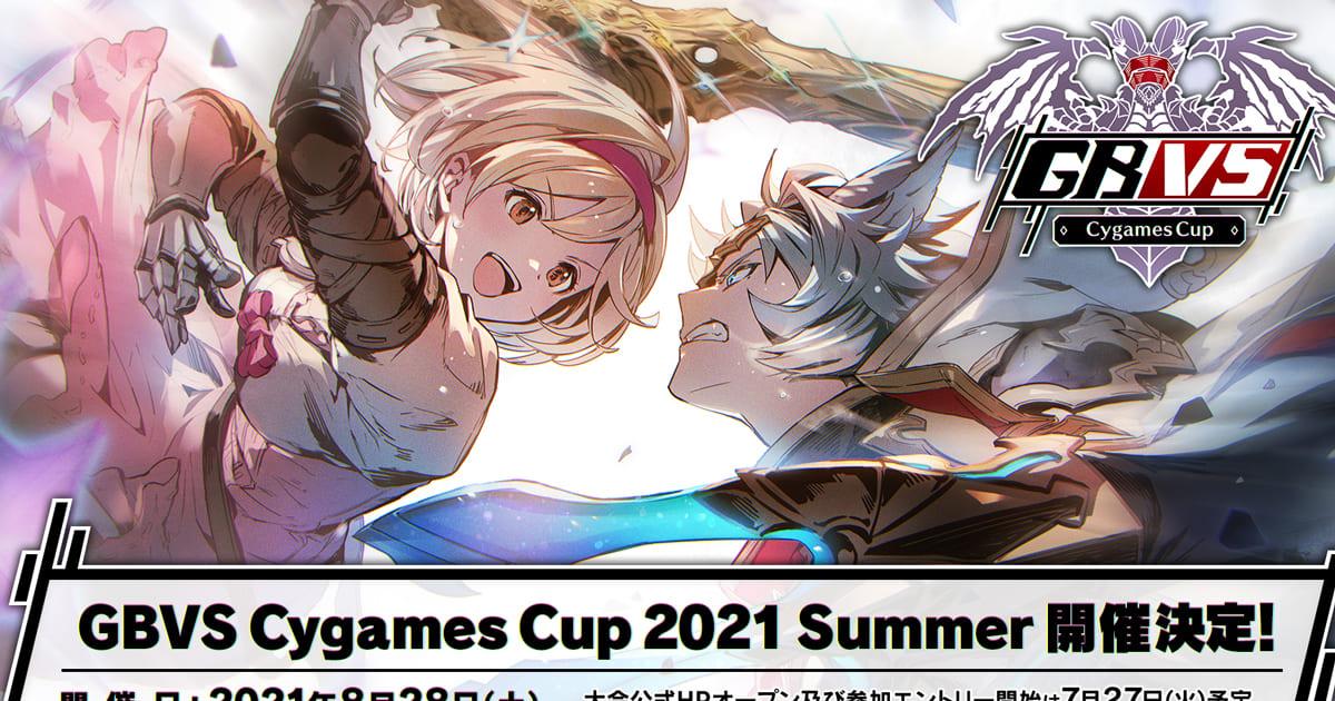 グラブルVSのeスポーツ大会「GBVS Cygames Cup 2021 Summer」8月28日(土)オンライン開催決定!