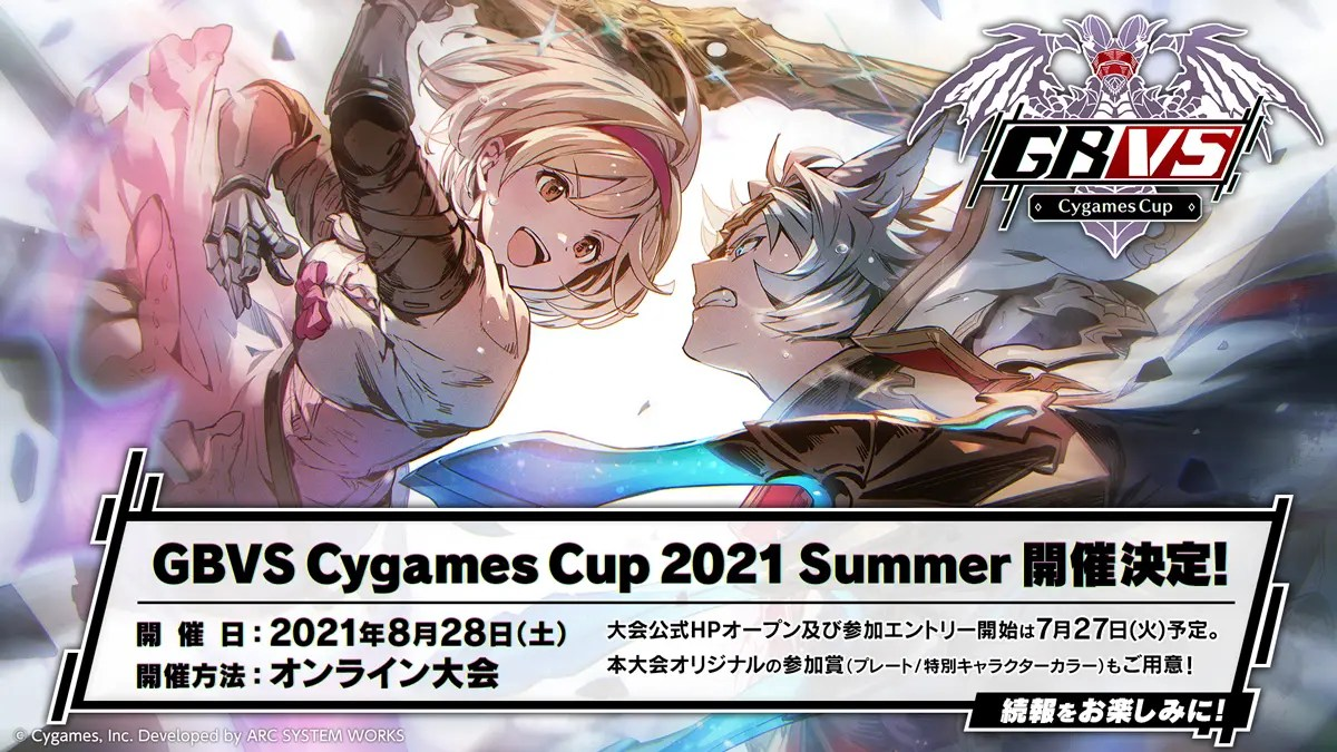 GBVS Cygames Cup 2021 Summer
