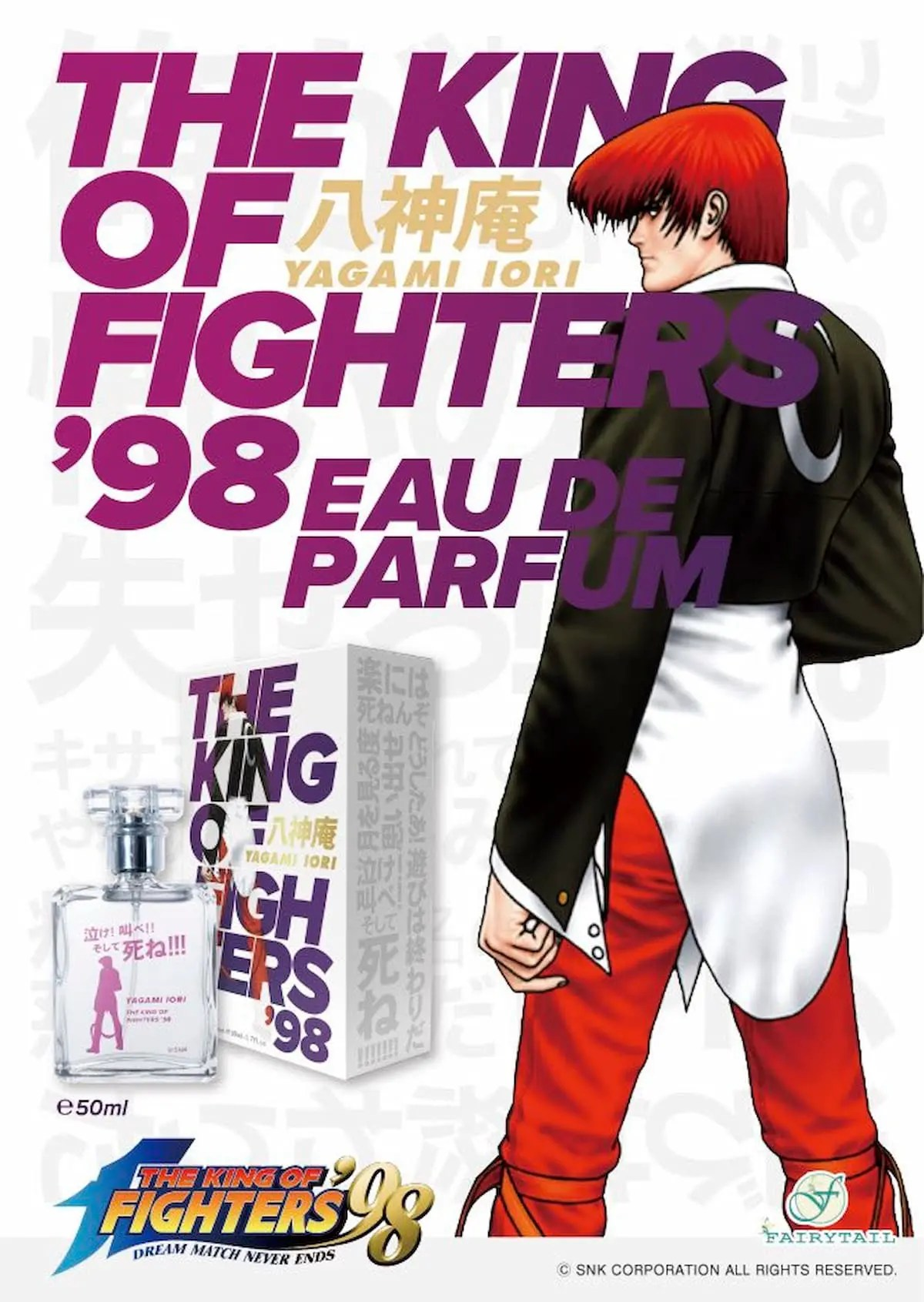 THE KING OF FIGHTERS '98 オードパルファム 八神庵