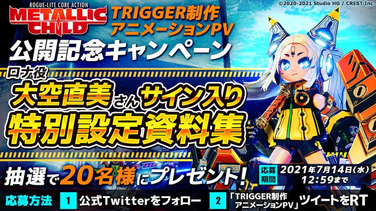 TRIGGER制作 アニメーションPV 公開記念キャンペーン
