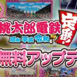 《桃太郎電鐵~昭和 平成 令和也是基本款!~》發布免費更新!「桃鐵GP2021夏」夏季活動開跑!