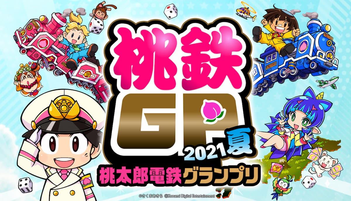 桃鉄GP2021夏