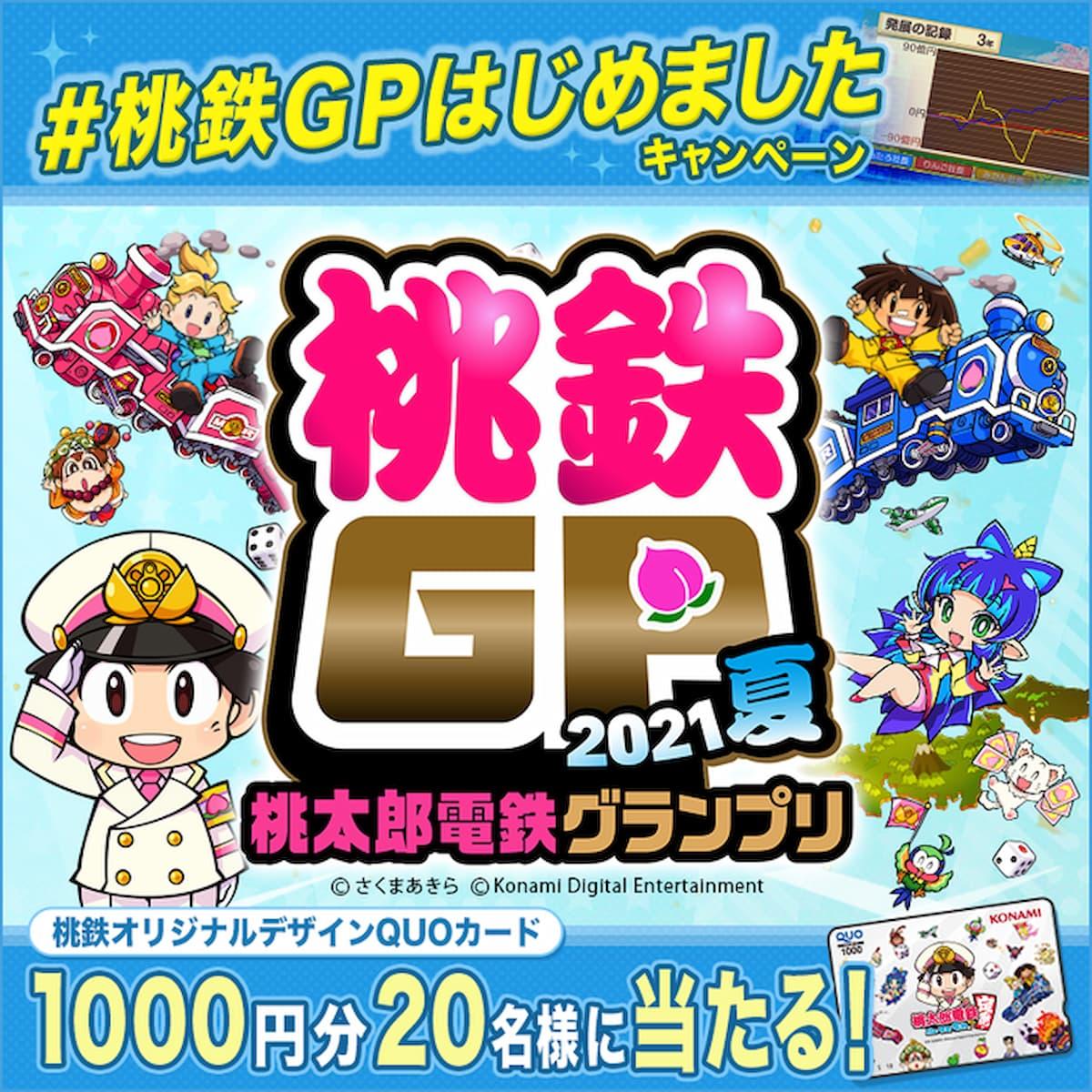 #桃鉄GPはじめましたキャンペーン