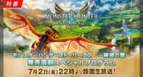 発売まで1週間!「モンスターハンターストーリーズ2 ~破滅の翼~ 発売直前スペシャルプログラム」が今夜配信!