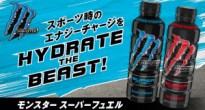エナドリ × スポドリでスポーツ中もエナジーチャージ!「モンスター スーパーフュエル」日本上陸!