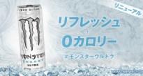 白いモンスター「モンスター ウルトラ」がリニューアル!記念キャンペーン開催!