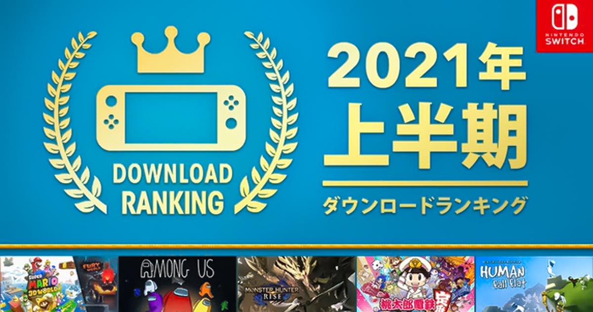 任天堂の上半期ダウンロードランキング発表!「Among Us」が堂々2位にランクイン!