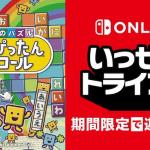 64030夏だ!ゲームだ!「Nintendo Switch サマーセールPart.1」開催中!5000円相当もらえるTwitterキャンペーンも