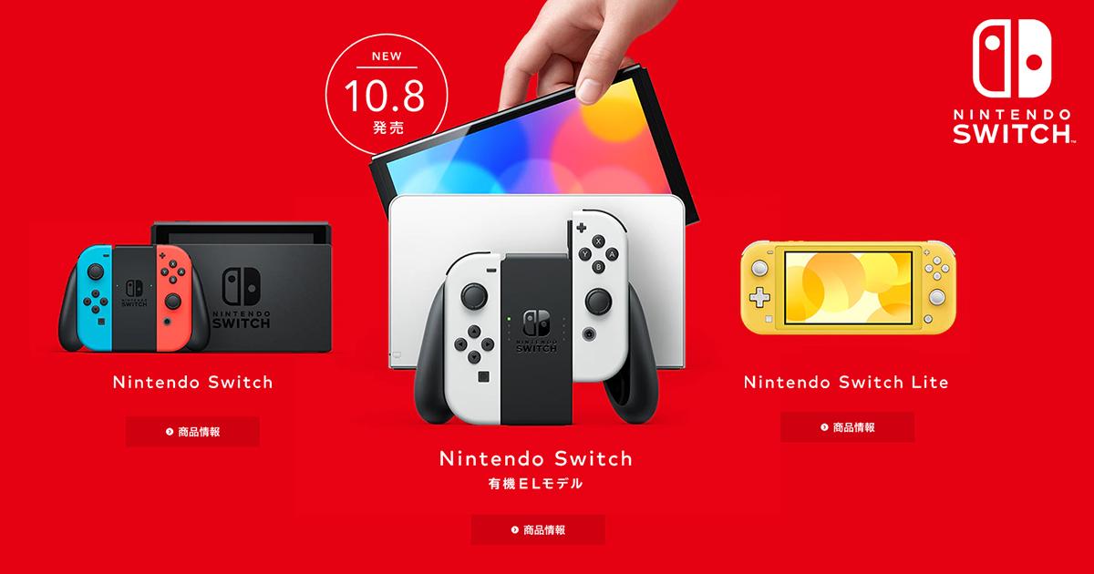実際どこが違うの?Nitendo Switch各モデルの性能まとめ!