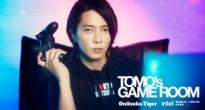 オニツカタイガー&山下智久氏がeスポーツの未来を探索する「TOMO'S GAME ROOM」YouTubeで公開!