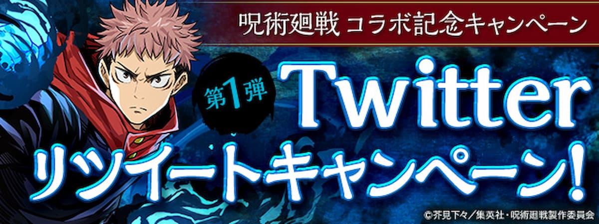 Twitter紀念活動頁面