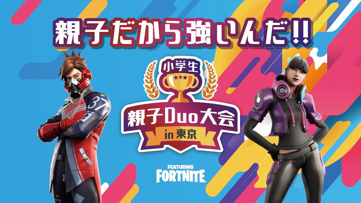 小学生親子Duo大会in東京 FEATURING FORTNITE