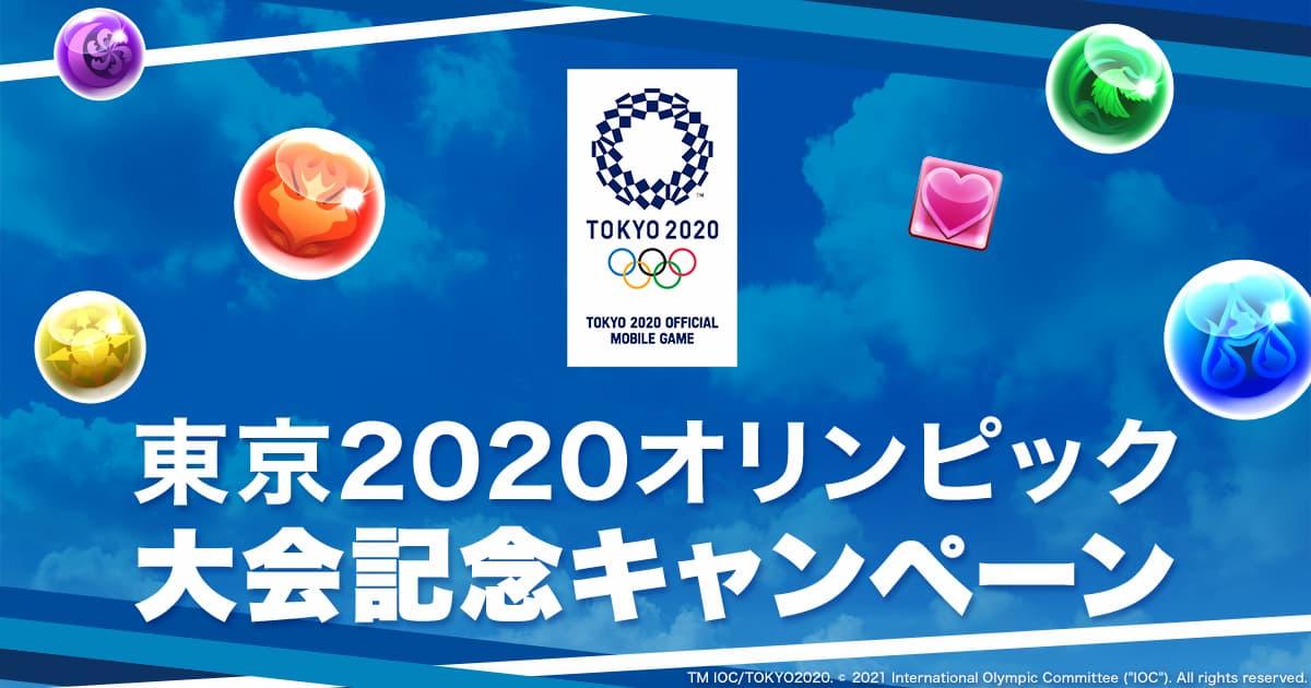 日本代表選手の獲得メダルに応じて魔法石プレゼント!パズドラで「東京2020オリンピック大会記念キャンペーン」実施!
