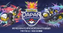 「ポケモンジャパンチャンピオンシップス2021」7月17日(土)・18日(日)開催 ストリーミング配信も決定!