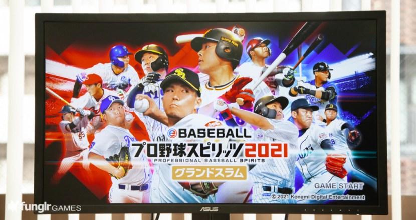 2年ぶり待望の新作!eBASEBALLプロ野球スピリッツ2021 グランドスラムをプレイしてみた!